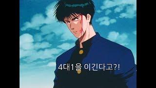슬램덩크 서태웅의 숨겨진 싸움 실력 에피소드 1탄