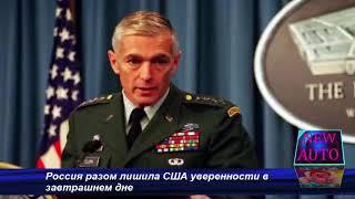 Россия разом лишила США уверенности в завтрашнем дне   Последние Новости NEWS TV