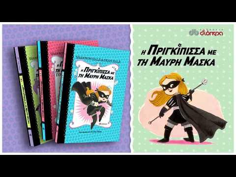 Βιβλίο, Η πριγκίπισσα με τη μαύρη μάσκα, Shannon Hale, Dean Hale