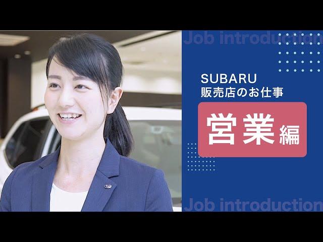 SUBARU販売会社グループ採用情報 職種紹介【営業職】