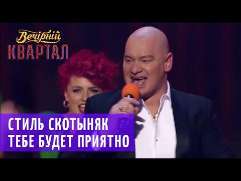 Потап и Настя feat. Бьянка - Стиль собачки (Новогодняя Пародия)