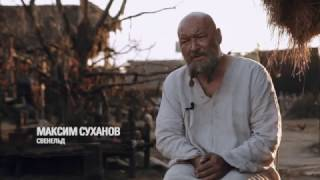 Викнг. Making of. Максим Суханов