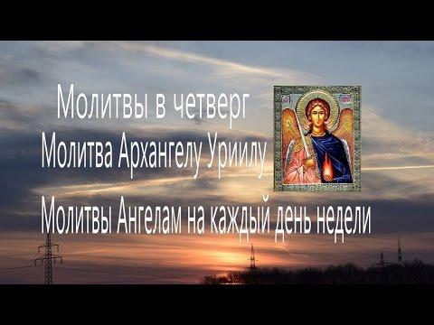 Молитвы архангелу света и огня Божия Архангелу Уриилу МОЛИТВА АНГЕЛАМ В ЧЕТВЕРГ