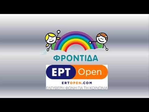 Η Φροντίδα στην ERT OPEN