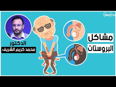 الدكتور محمد كريم الشريف أخصائي جراحة المسالك البولية
