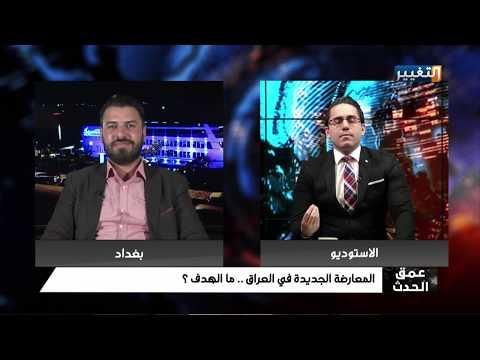 شاهد بالفيديو.. المعارضة الجديدة في العراق - عمق الحدث