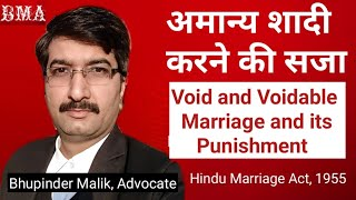 Void and Voidable marriage and it's punishment. अमान्य शादी व इसकी सजा