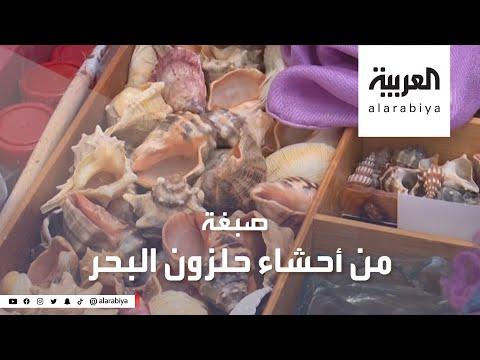 العرب اليوم - شاهد: تونسي يستخرج الصبغة الأرجوانية من حلزون البحر