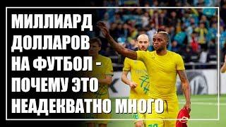 Как на футбол в Казахстане впустую спустили миллиард долларов
