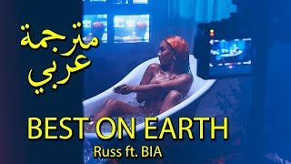 Russ   Best On Earth (Arabic Lyrics Video) Ft. BIA | مترجمة عربي