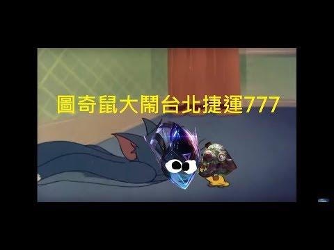 【圖奇精華】湯姆貓與圖奇鼠外加大鬧台北捷運