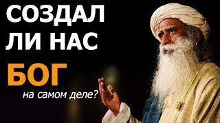 Создал ли нас Бог? | Садхгуру