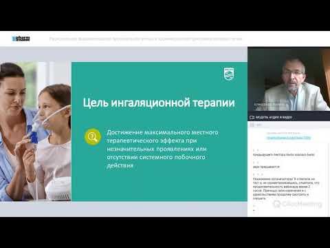Доктор мед. наук Визель о терапии при респираторных заболеваниях