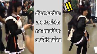 น้องถกโพสท่านี้เลยหรอ แต่ที่พีคกว่าคือตอนจบ!!... #รวมคลิปฮาพากย์ไทย