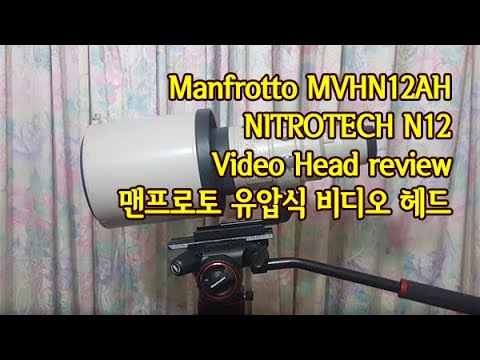 Manfrotto MVHN12AH / NITROTECH N12 / Video Head review / 맨프로토 유압식 비디오 헤드