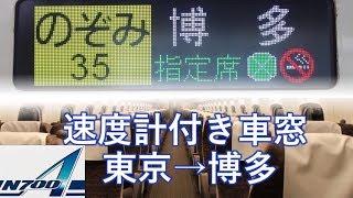 速度計付き車窓東海道・山陽新幹線のぞみ35号東京→博多
