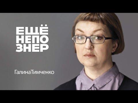 Галина Тимченко: Meduza, Кремль, олигархи и одиночество #ещенепознер