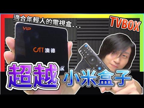 超越 小米盒子 澳德電視盒 適合年輕人的電視盒 配置體感飛鼠語音遙控器 實測遊戲內容 T6BOX 【UNBOXING】【TVBOX】電視棒可參考
