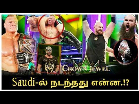 WWE CROWN JEWEL 2019-ல என்ன நடந்தது தெரியுமா.!?/World Wrestling Tamil