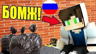 Я СТАЛ БОМЖОМ В МАЙНКРАФТЕ! ВЫЖИВАНИЕ В РОССИИ! ЖИТЬ БОМЖА! МЕНЯ ОБМАНУЛИ МУЛЬТИК
