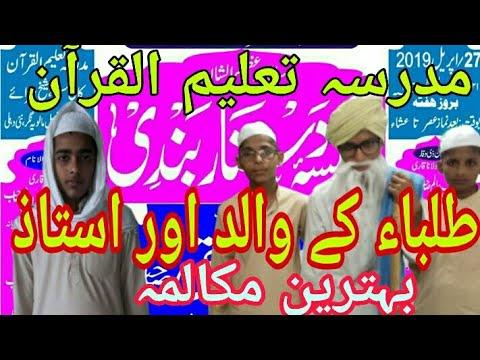 Mukalma Pesh Karte talaba Madarsa talimul Quran