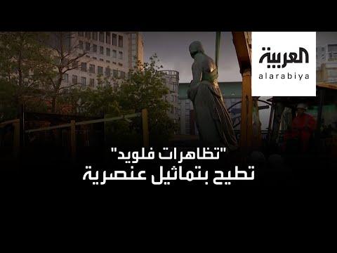 العرب اليوم - شاهد: أبرز المعالم الأثرية التي أزيلت بعد مقتل فلويد