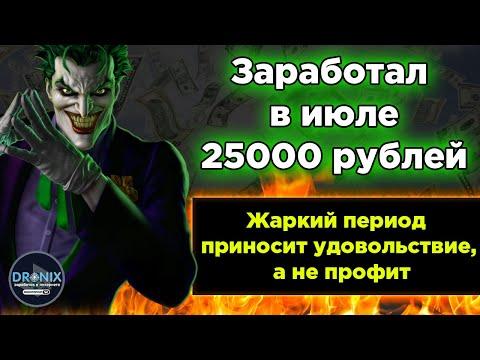 ИНВЕСТИЦИОННЫЙ ДОХОД СОСТАВИЛ В ИЮЛЕ 25000 РУБЛЕЙ