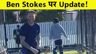 WATCH: Ben Stokes returns to training in Christchurch ahead of IPL 2020 | Sports Tak