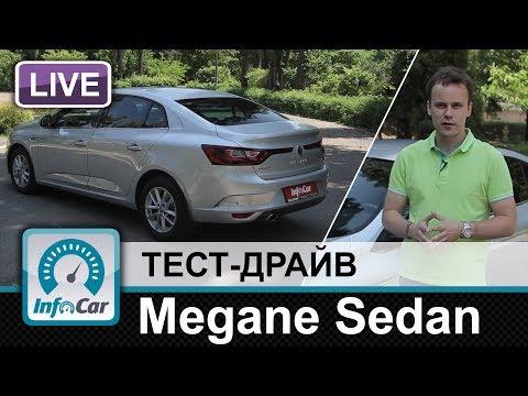 Renault  Megane Sedan Седан класса C - тест-драйв 5