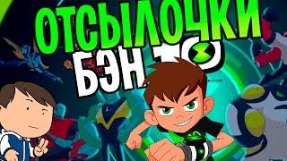 БЕН 10 от Cartoon Network - ОТСЫЛКИ И ПАСХАЛКИ [ОТСЫЛОЧКИ]