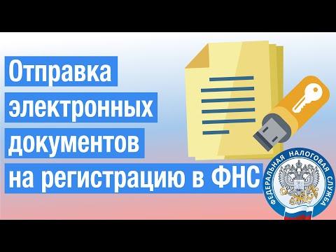 Отправка электронных документов на регистрацию в ФНС