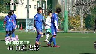 青山学院大学理工サッカー部BVS日本大学生産工学部サッカー部