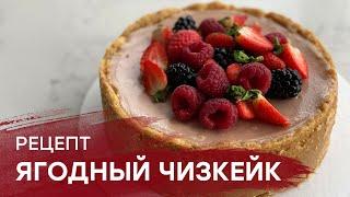 Ягодный чизкейк | Простой и вкусный рецепт чизкейка