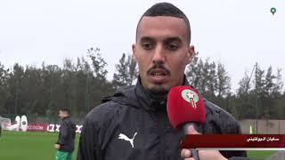 'استعدادات المنتخب الوطني المغربي للاعبين المحليين 'للشان