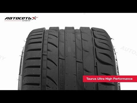 Обзор летней шины Taurus Ultra High Performance ● Автосеть ●