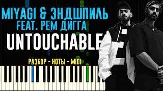 Miyagi & Эндшпиль Feat. Рем Дигга   Untouchable   На Пианино   Ноты