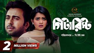 Guitarist | Apurba | Tanjin Tisha | B U Shuvo | Bangla New Natok 2020