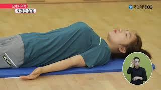 01 호흡근운동