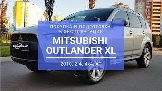 Mitsubishi Outlander XL 2,4 2010. Как выглядит с пробегом. Вложения после покупки. Автоподбор Киев