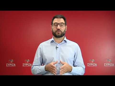 Ν. Ηλιόπουλος: Η υποκρισία και οι επιλογές της κυβέρνησης παίζουν τη δημόσια υγεία στα ζαριά