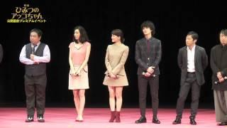 映画「ひみつのアッコちゃん」公開直前プレミアムイベント
