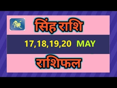 SINGH RASHI | LEO | 17,18,19,20 MAY 2019 Saptahik Rashifal | Third Week Predictions
