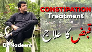 Constipation: 100% Treatment, Causes and Medicines/ Qabz Ka Fori ilaj (Urdu/Hindi) English Subtitles