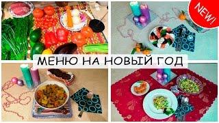 МЕНЮ НА НОВЫЙ ГОД! Простые рецепты для хозяек. Nataly Gorbatova