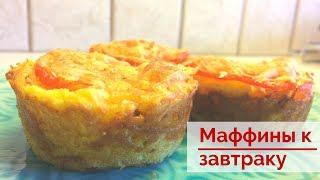 Маффины к завтраку Закусочные маффины готовятся легко и просто
