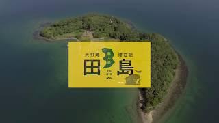 大村湾〜無人島〜滞在記「田島」