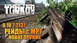 Вылазка в Тарков 0.10.7.2137 🔥 рейды с MP7 - адское оружие для ближнего боя!