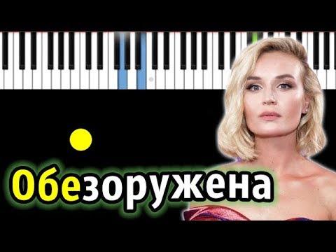 Полина Гагарина - Обезоружена | Piano_Tutorial | Разбор | КАРАОКЕ | НОТЫ + MIDI