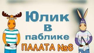 """Юлик в Паблике """"Палата №6"""""""