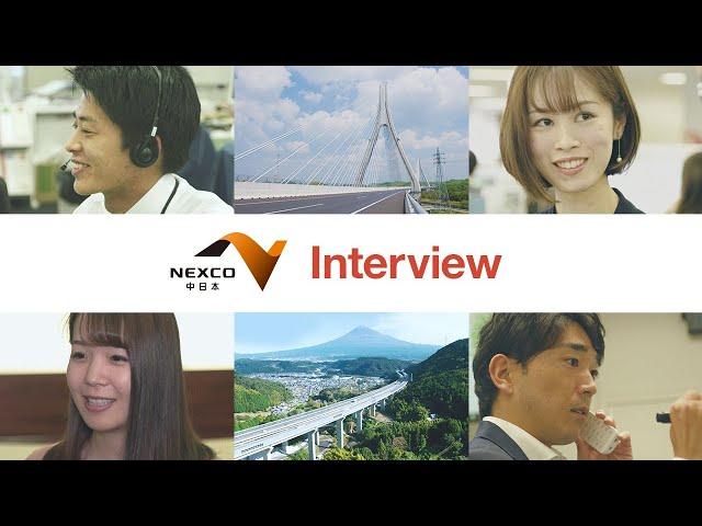 NEXCO中日本 採用MOVIE 事務編